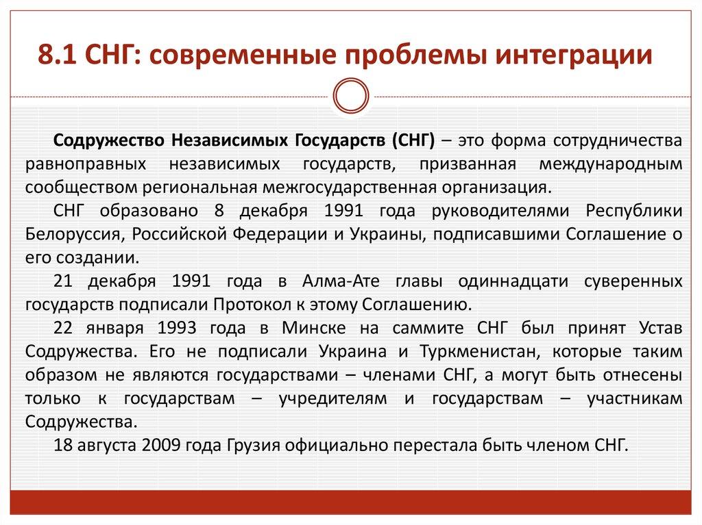 Интеграция россии и белоруссии (беларуси): что это значит?