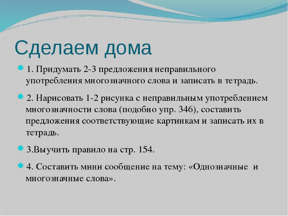 Однозначные и многозначные слова (примеры) :: syl.ru