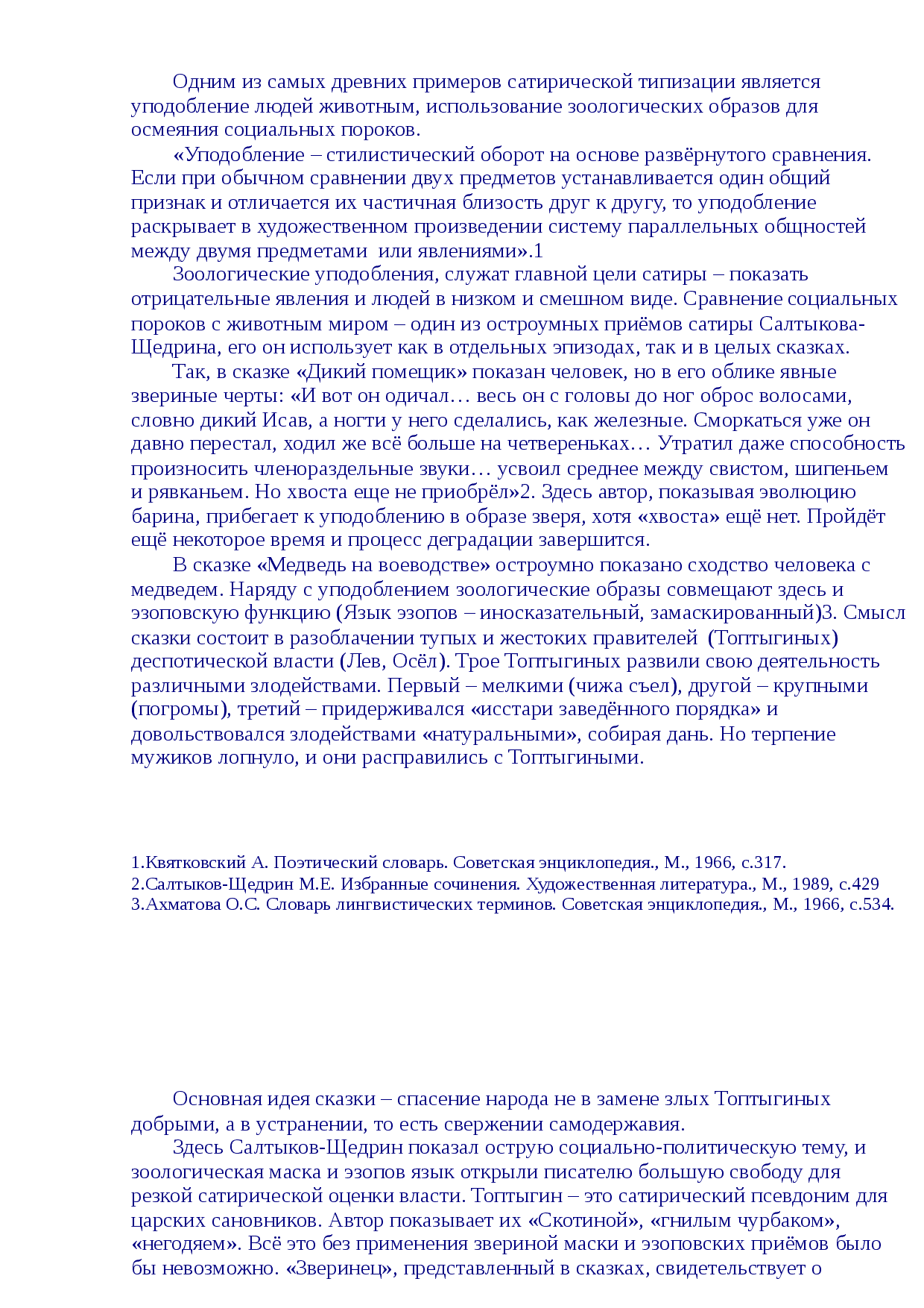 Эзоп — википедия. что такое эзоп