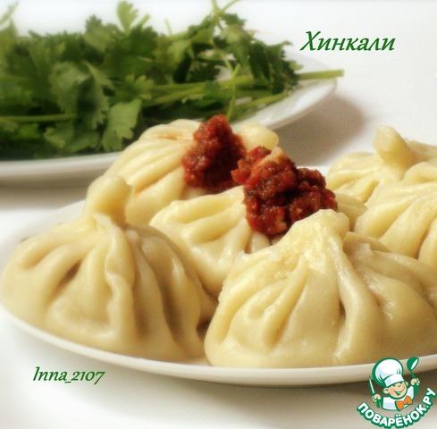 Хинкал – кулинарный рецепт