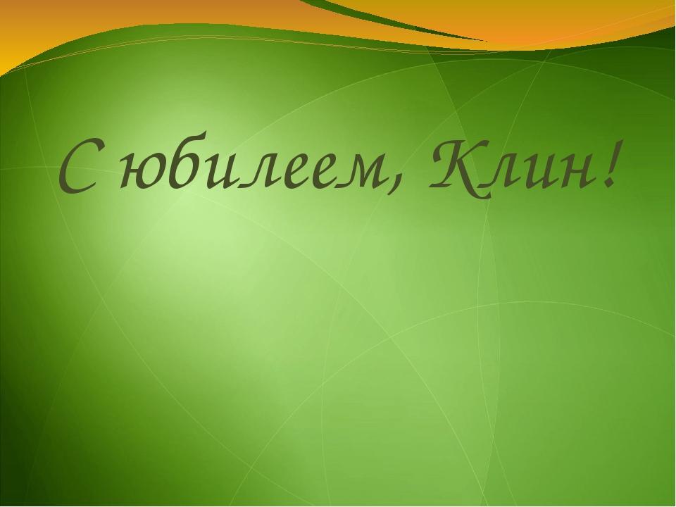 Значение слова «клин» в 10 онлайн словарях даль, ожегов, ефремова и др. - glosum.ru