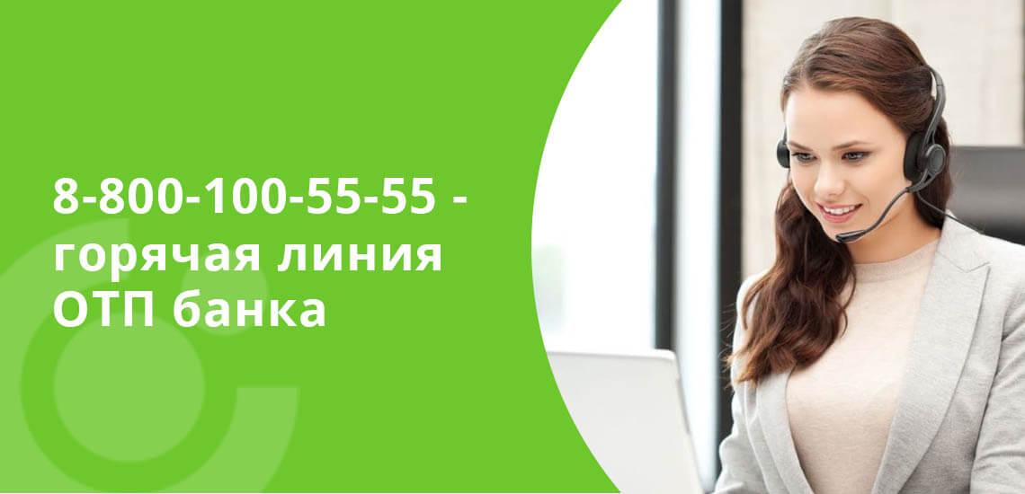 Отп банк в томске  - адреса головного офиса томска, телефоны и официальный сайт | банки.ру