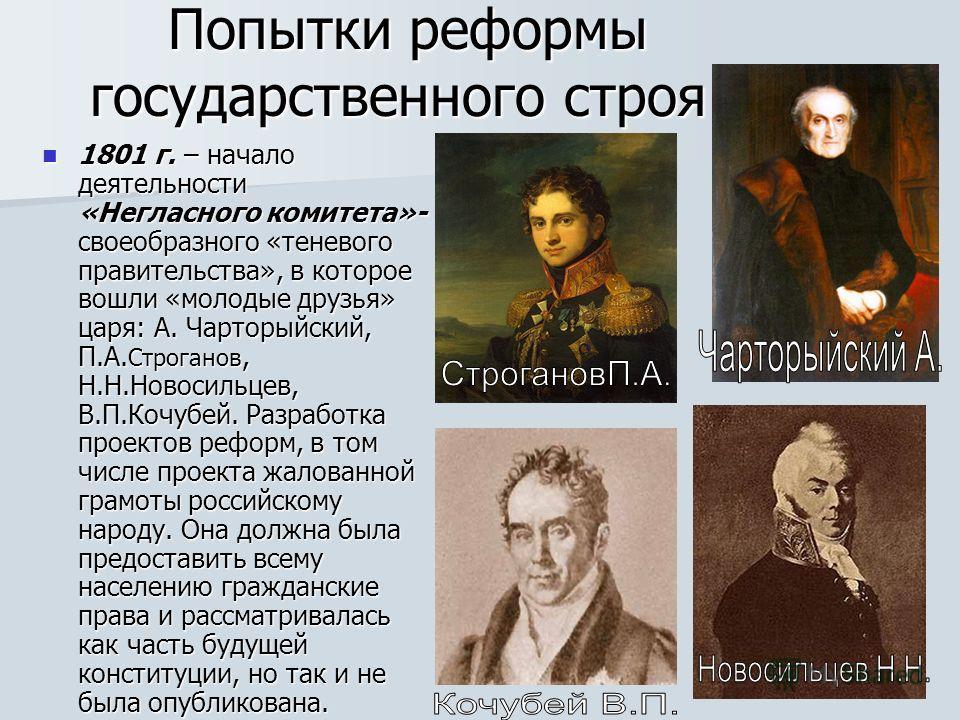 Основные члены негласного комитета и их влияние на империю