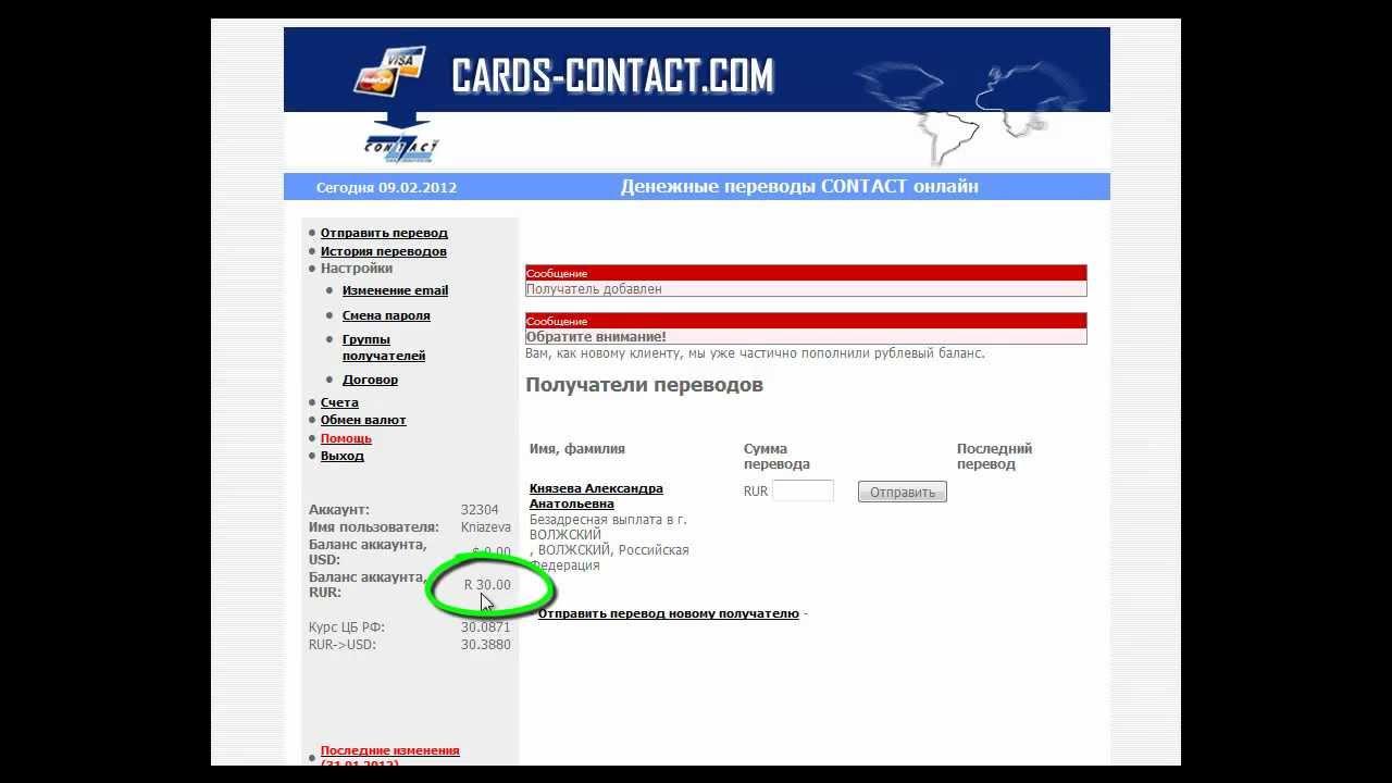 Что такое контакт (contact)