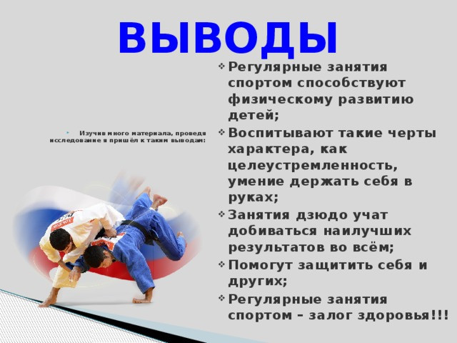 Словарь дзюдоиста