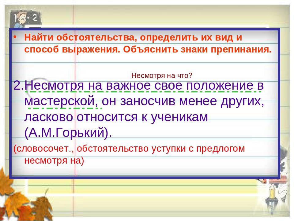 Что такое обстоятельство в русском языке?