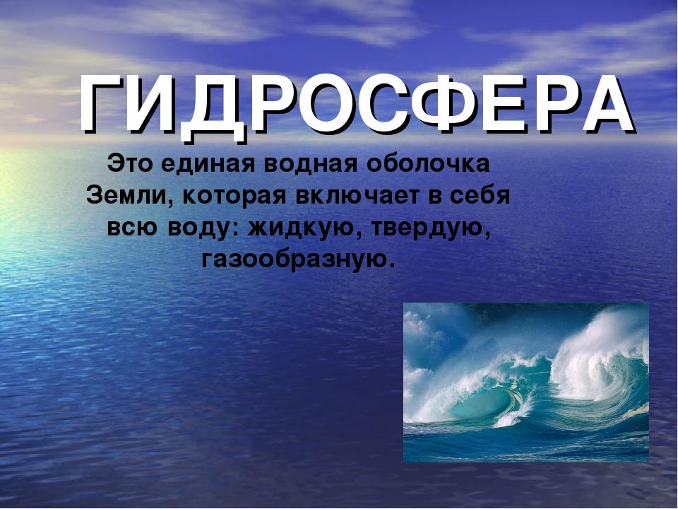Что входит в состав гидросферы?
