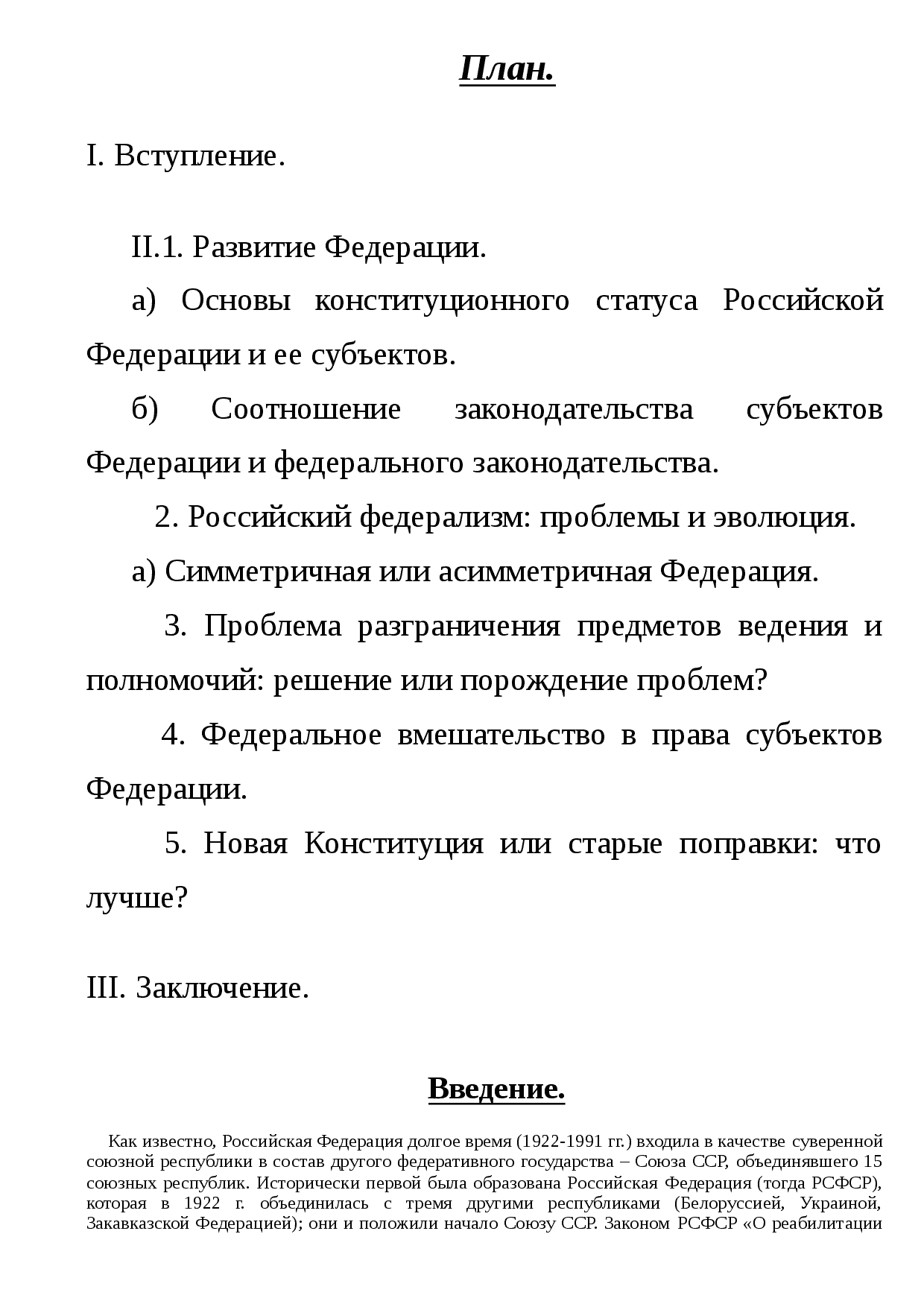 Российский федерализм (стр. 1 ) | контент-платформа pandia.ru
