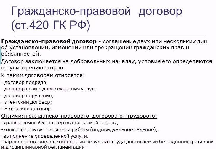 Чем отличается трудовой договор от гражданско-правового договора при устройстве на работу | городработ.ру