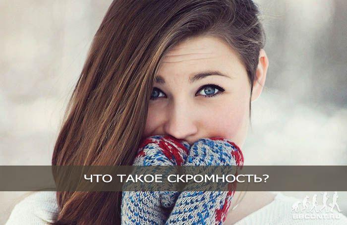 4 убедительные причины быть скромным   brodude.ru