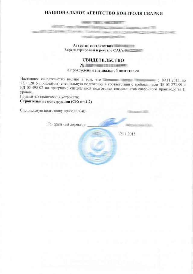 Виды сварочных работ при удостоверении накс. что такое накс, для чего нужен сертификат, уровни и виды аттестации