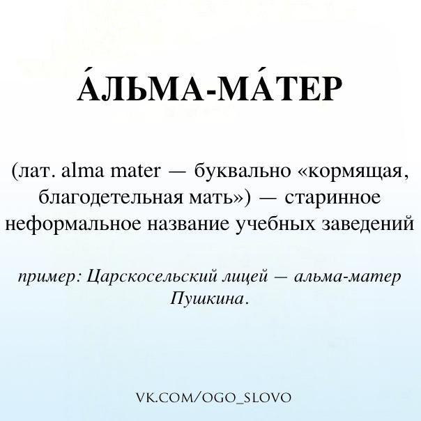 """""""альма-матер"""" - что это такое? перевод с латинского"""