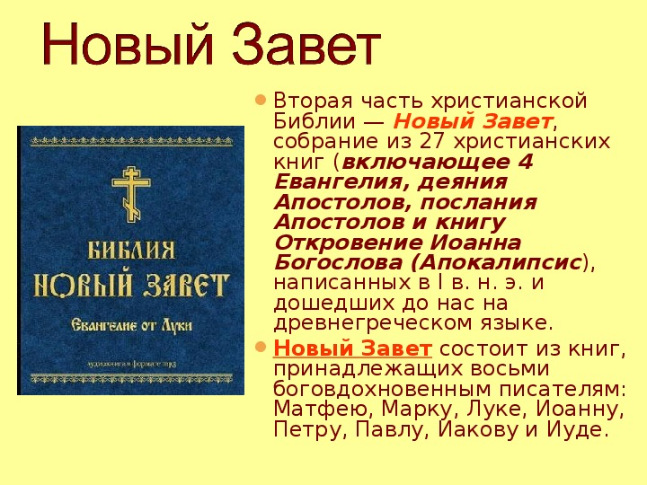 Евангелие — википедия. что такое евангелие