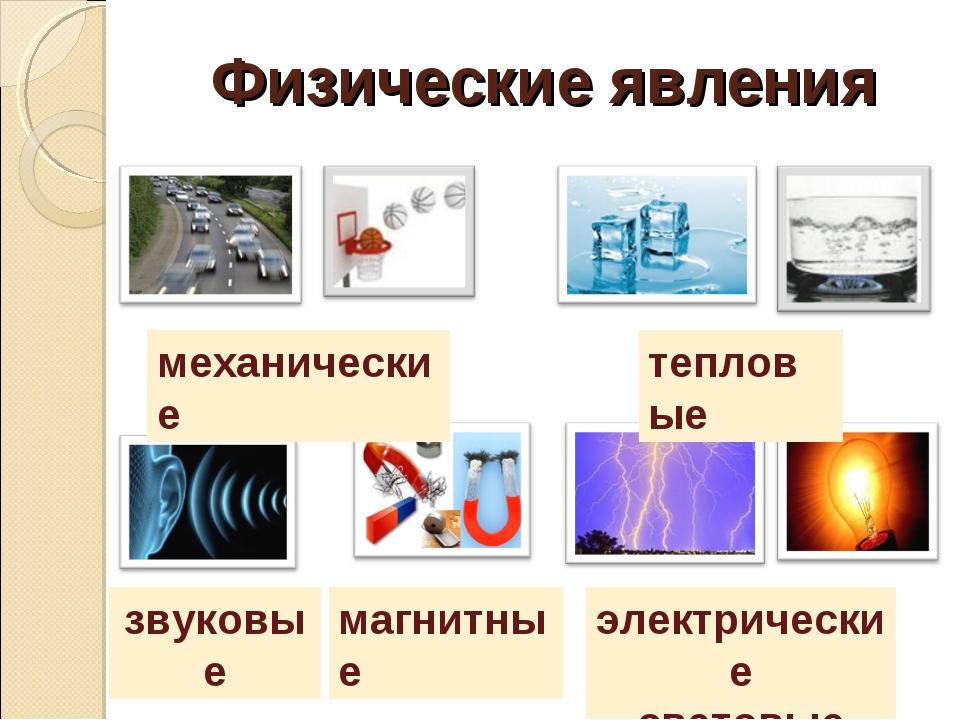Физическая теория - это система знаний, объясняющая физические явления и их взаимосвязь. примеры физических явлений