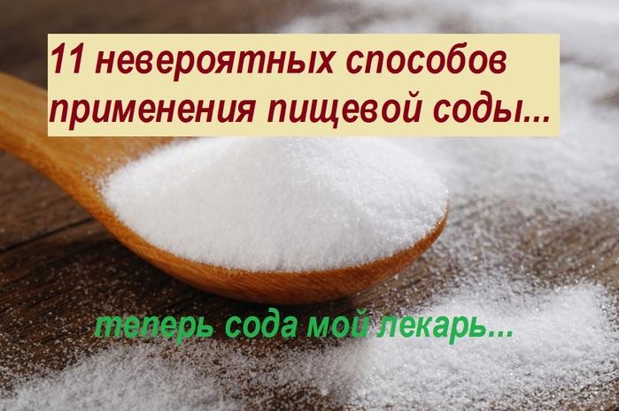 Пищевая сода: польза и вред для здоровья | nur.kz