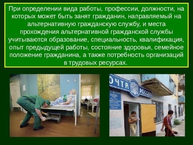 Альтернативная гражданская служба в россии — википедия. что такое альтернативная гражданская служба в россии