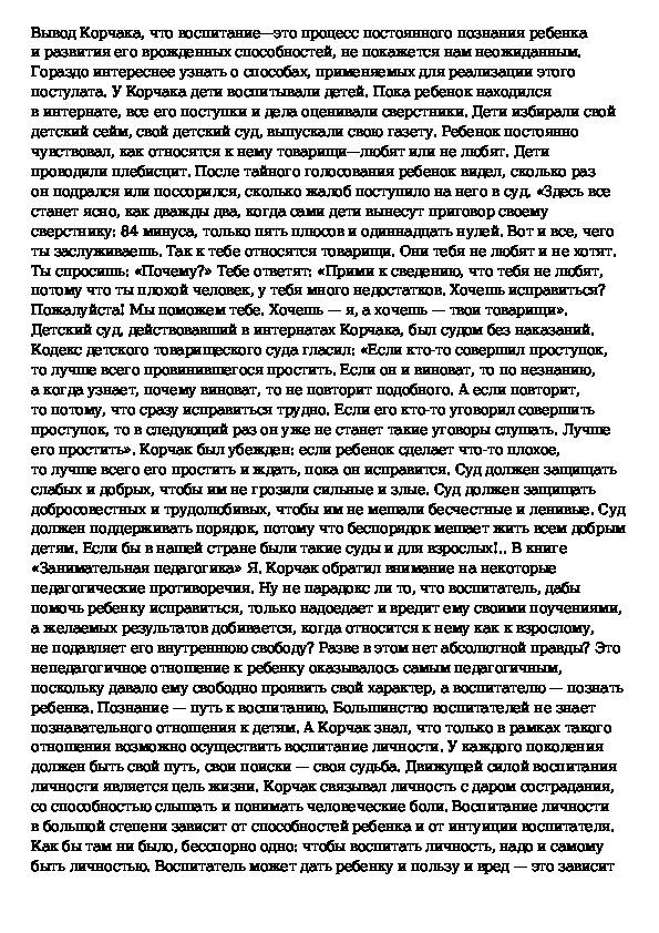 Что такое подвиг ☑️ сочинение-рассуждение, пример настоящего подвига и аргументы из литературы, определение подвига для сочинения по русскому языку 9 класс