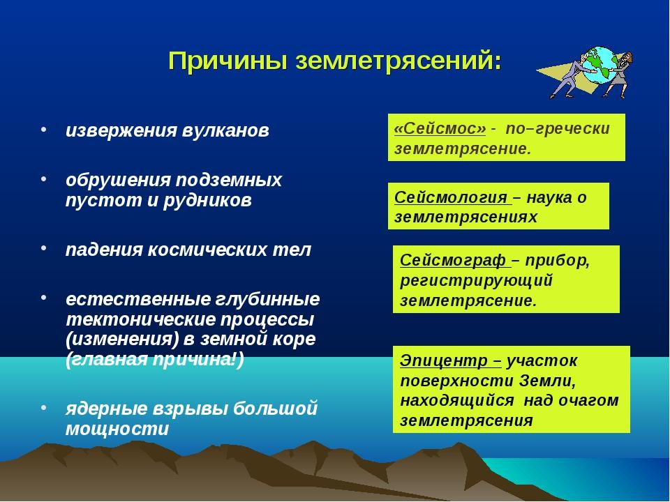 Землетрясение: описание, причины, классификация (фото)