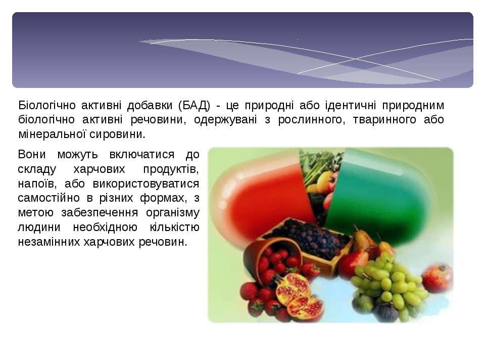 Бад - необходимость, применение, классификация биологически активных добавок