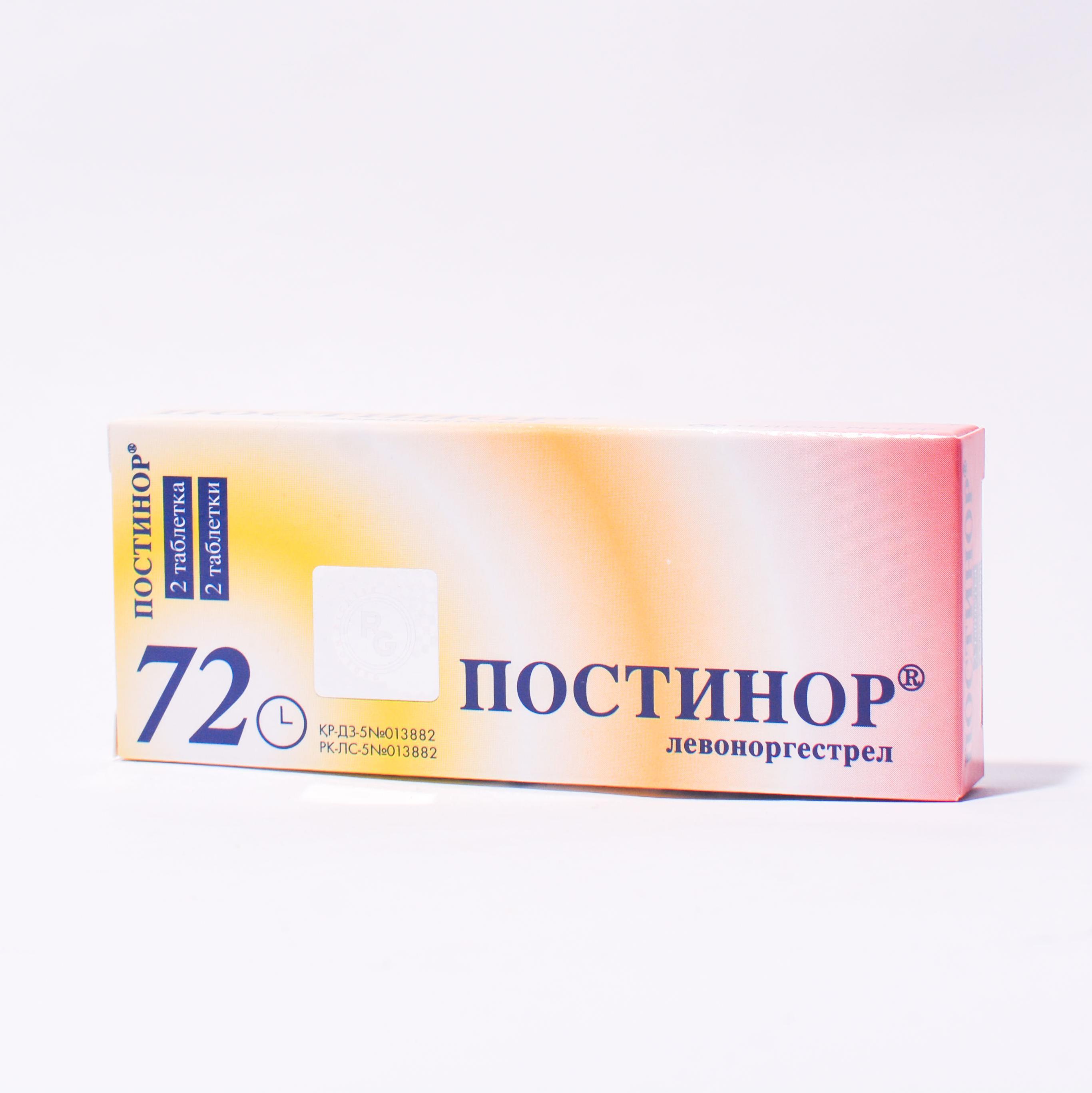 Постинор таблетки