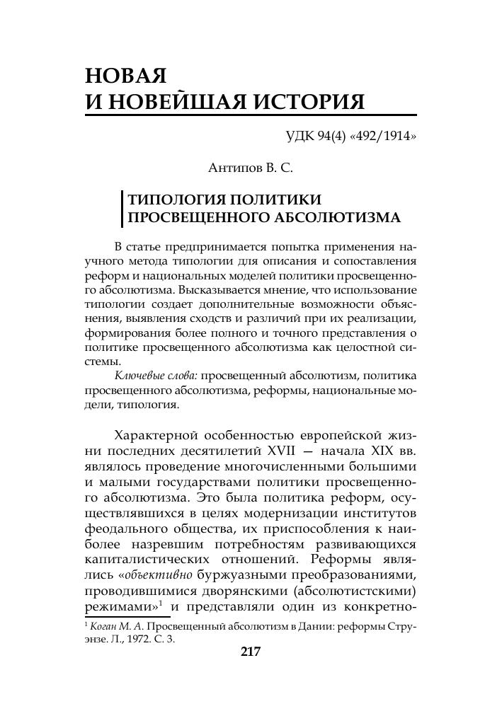 24.просвещенный абсолютизм в россии
