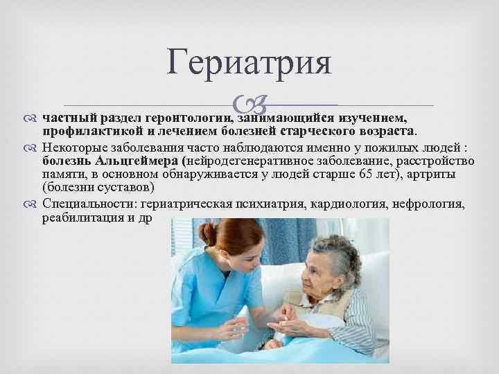 Чем занимается врач гериатр?