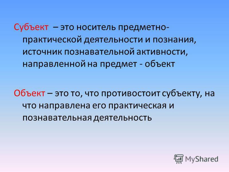 Объект и субъект – что это такое и какая между ними разница в обществознании | tvercult.ru