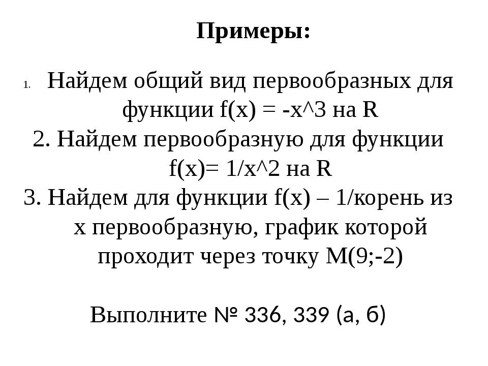 Урок 6: интеграл и первообразная - 100urokov.ru