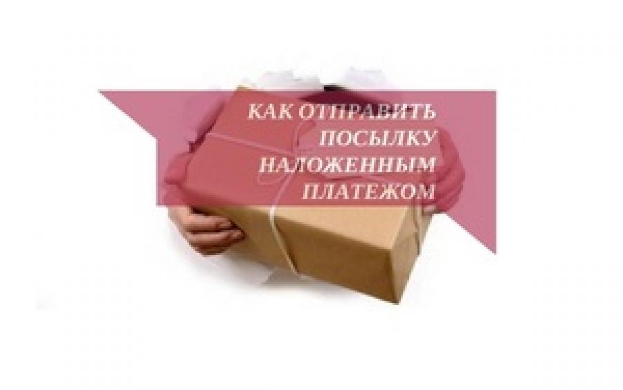 Что такое наложенный платеж почтой россии: бланк, сколько стоит, как работает — как отправить посылку или бандероли ща счет получателя: пошаговая инструкция