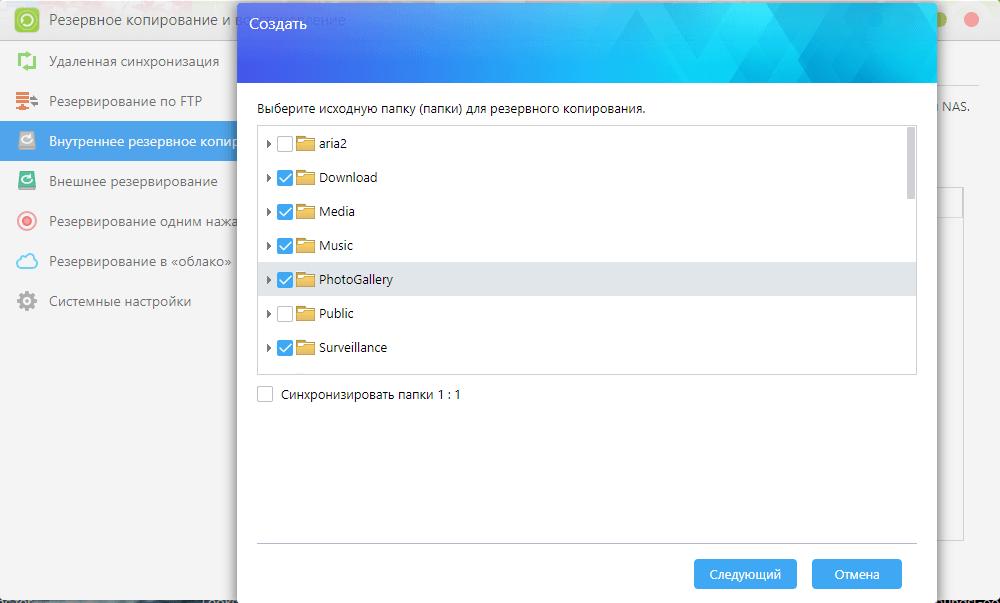 Как сделать резервную копию все данных на android
