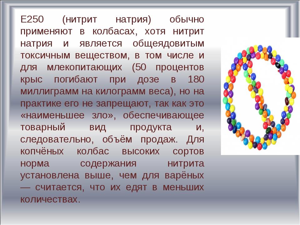 Нитрат натрия (е251)