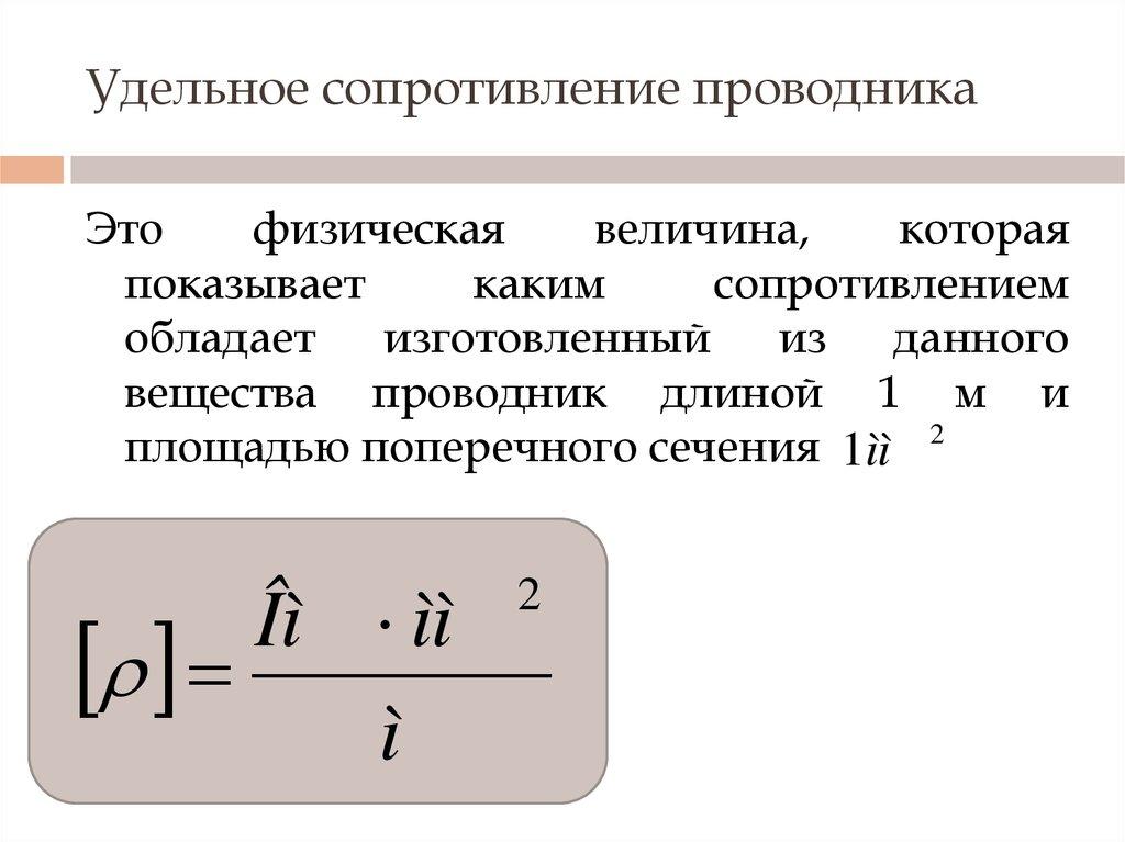 Удельное сопротивление проводника – формула, определение, таблица для расчета