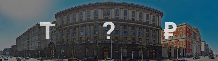 Что такое расчетный счет и для чего он нужен + какой банк выбрать