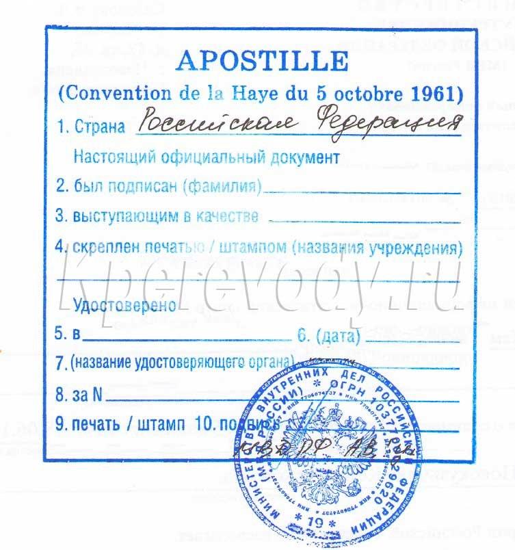 Апостиль — википедия. что такое апостиль