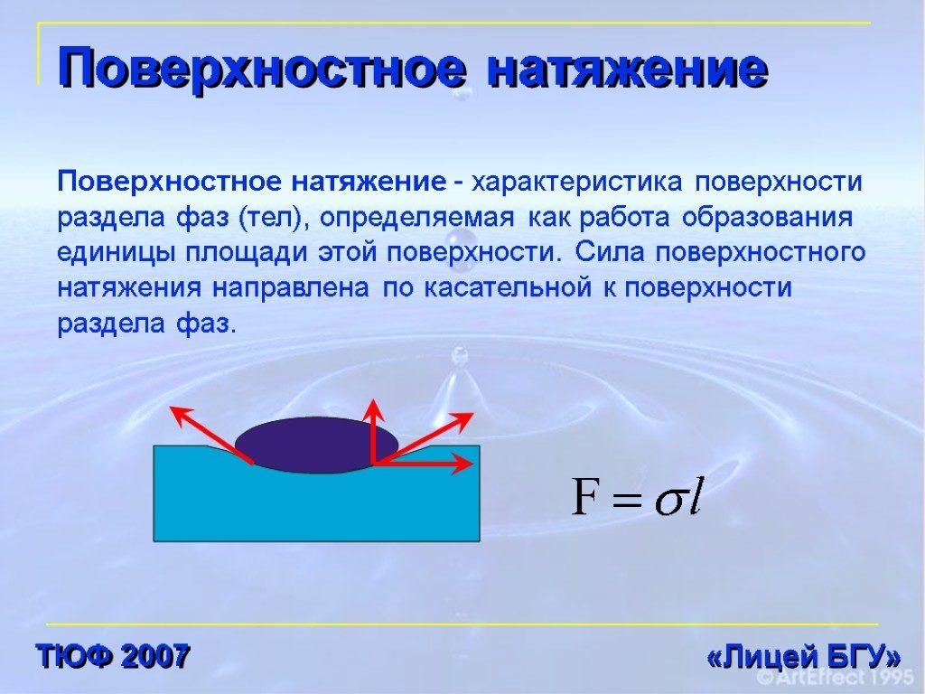 Поверхностное натяжение воды - примеры и точное определение