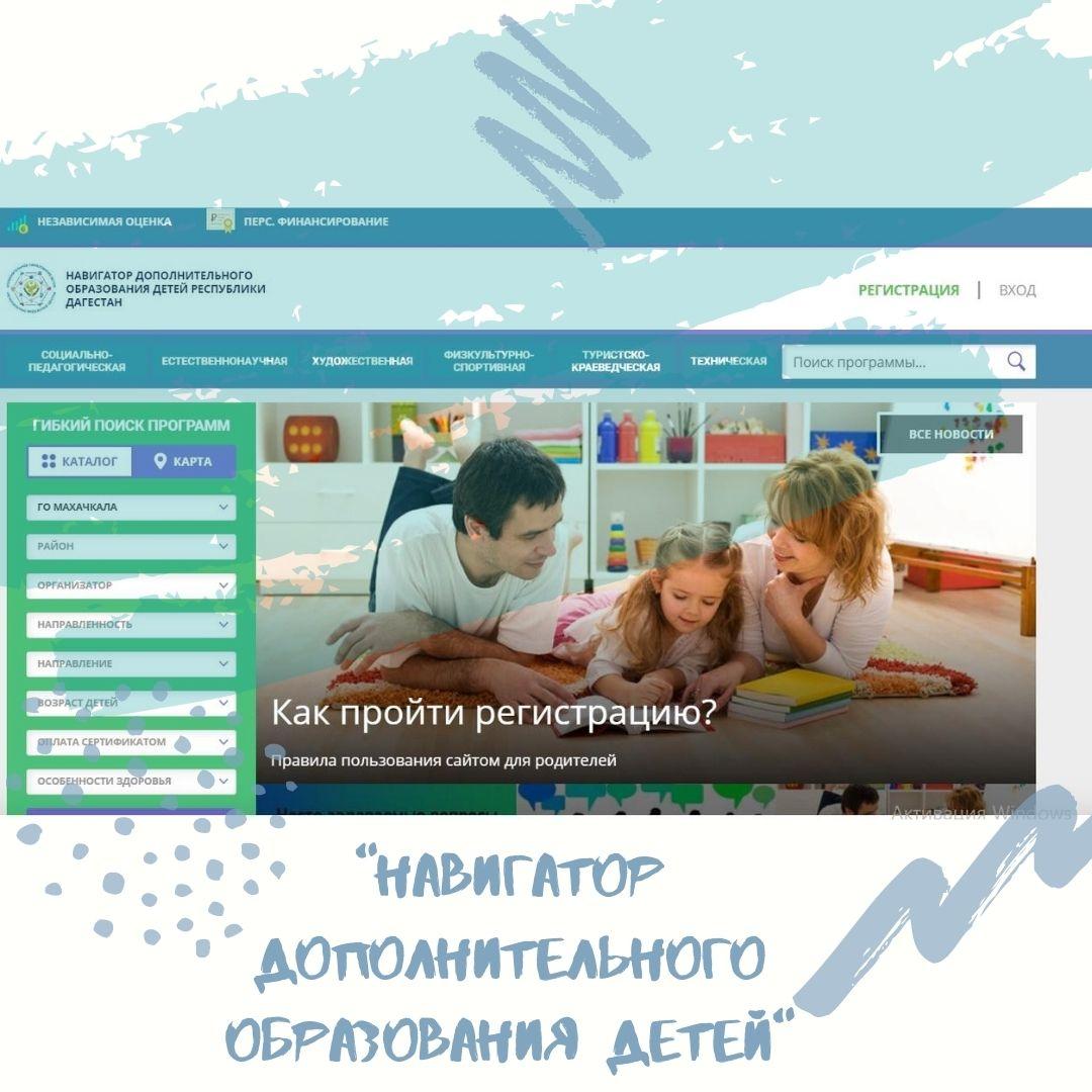 Навигатор дополнительного образования для детей: что это такое, как зарегистрироваться и выбрать программу