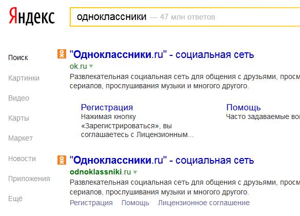 Одноклассники моя страница: вход на сайт