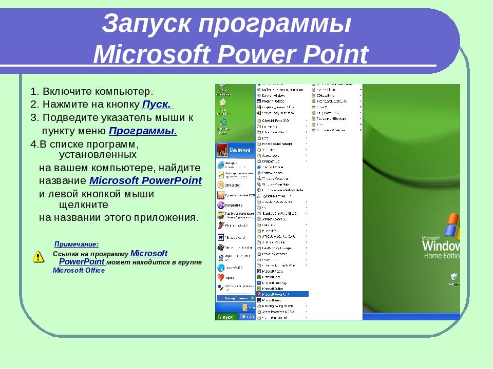 Powerpoint: как пользоваться, возможности, инструкции для начинающих :: syl.ru
