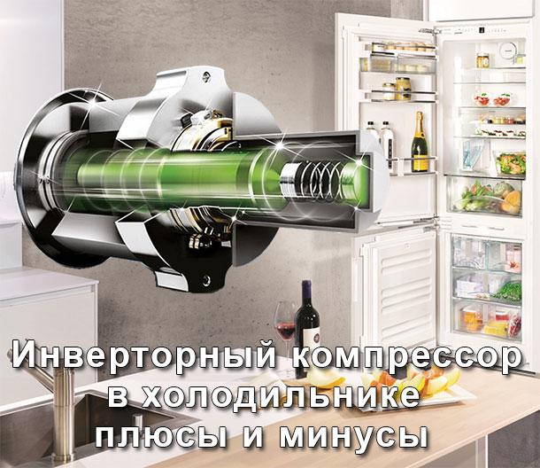 Инверторный компрессор в холодильнике: что это такое, чем он лучше обычного