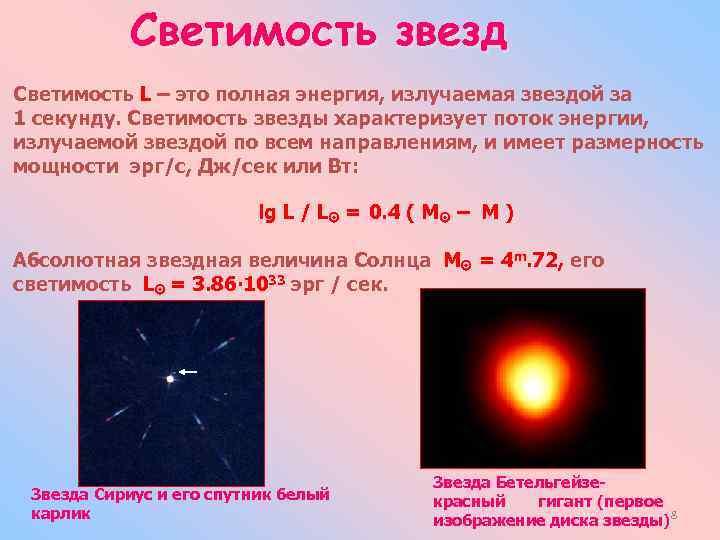 Светимость звезд. классы светимости звезд