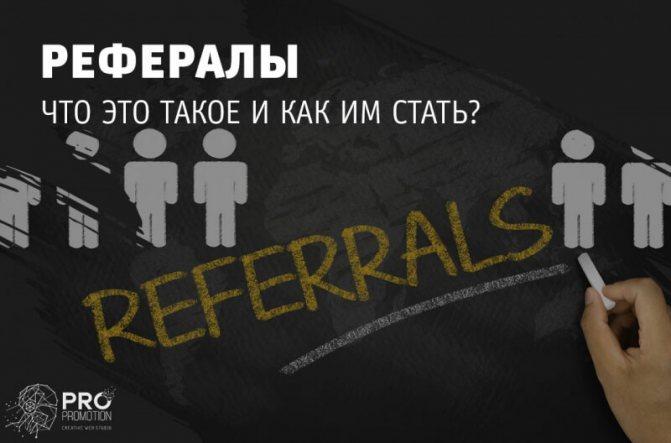 Как привлечь рефералов - 15 рабочих бесплатных и платных способов