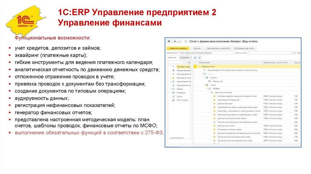 Что такое erp-система