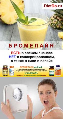 Bromelain - использование, побочные эффекты, отзывы, состав, взаимодействие, меры предосторожности, заменители и дозировка - tabletwise