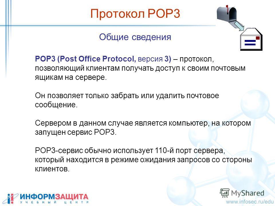 Что такое pop3, smtp и imap