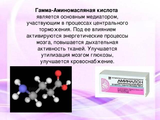 Для чего нужна гамма-аминомасляная кислота в бодибилдинге