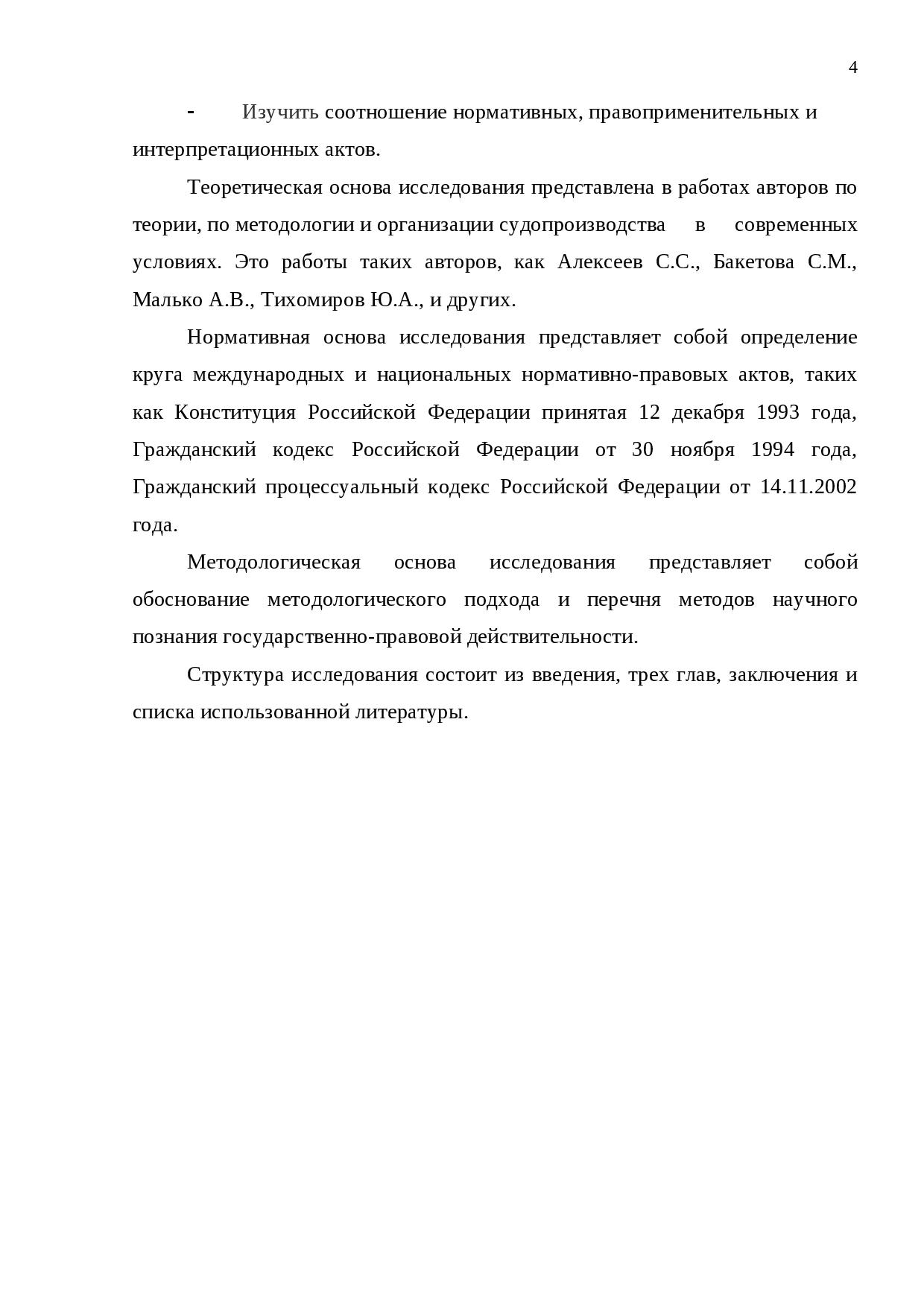 Подзаконные акты: понятие, признаки, виды. подзаконные акты - это... :: businessman.ru