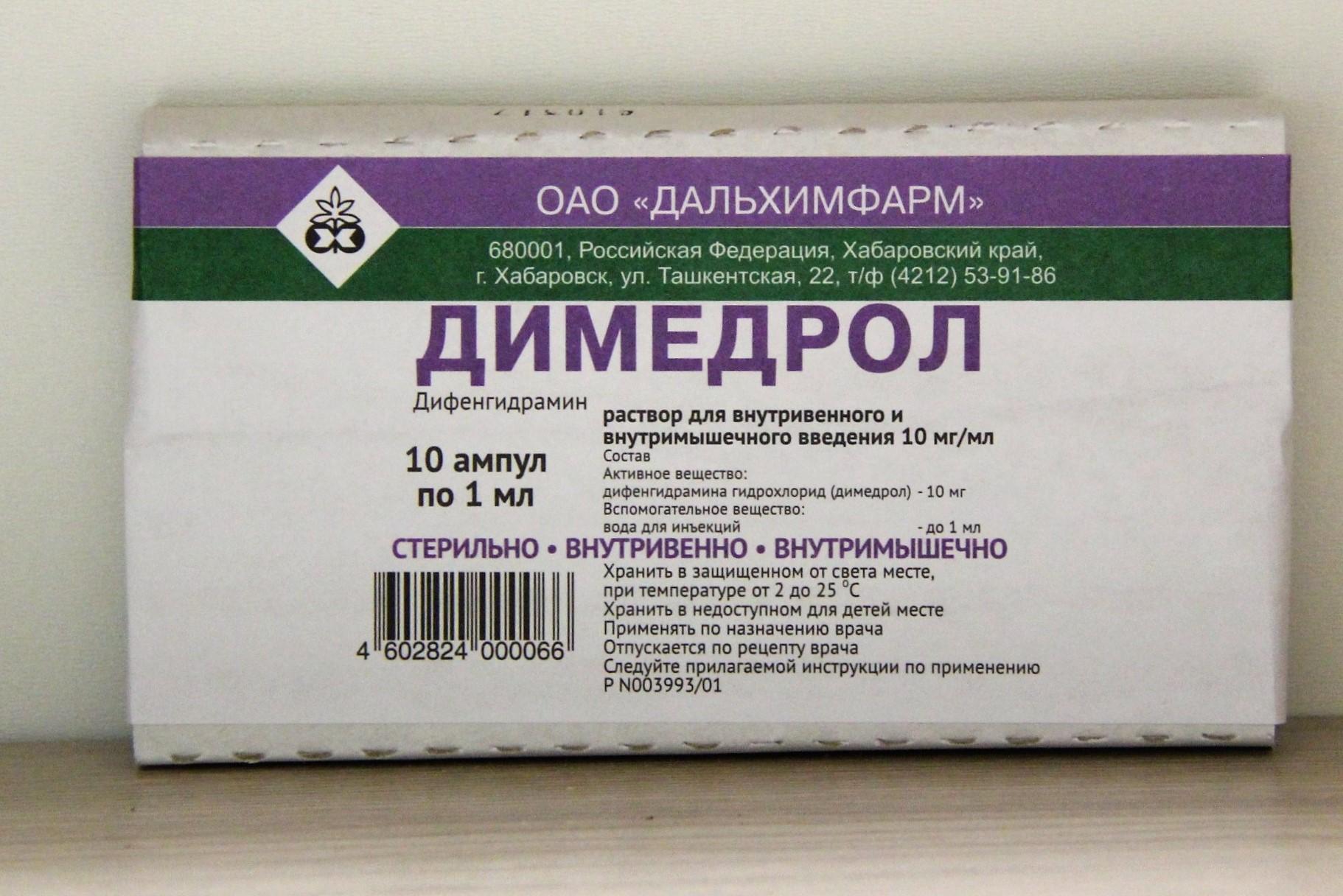 Димедрол (dimedrol): описание, рецепт, инструкция