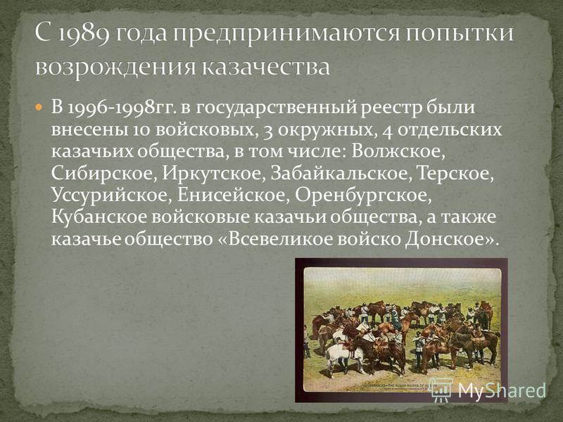 Обсуждение:казаки