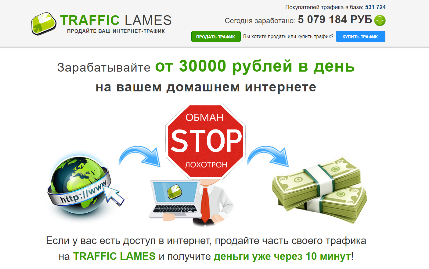 """Что такое """"интернет трафик"""" и как можно очень эффективно его экономить"""