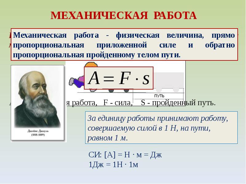 Коэффициент полезного действия ????, формула кпд в физике. как найти кпд⚡